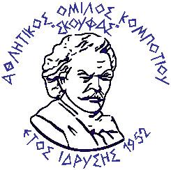 Α.Ο. Κομποτίου 'ΣΚΟΥΦΑΣ'